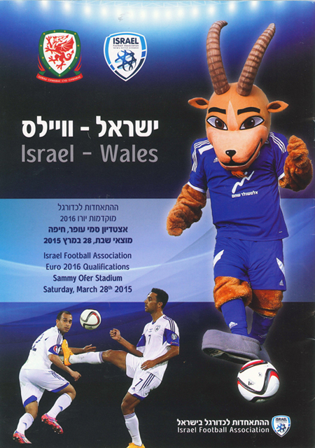 Israel v Wales: 28 March 2015